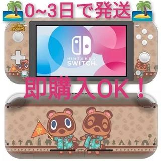 ニンテンドースイッチ(Nintendo Switch)の【あつまれどうぶつの森】ニンテンドー スイッチライト スキンシール#58 任天堂(携帯用ゲームソフト)