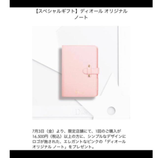 Dior(ディオール)のdior ノート ノベルティ インテリア/住まい/日用品の文房具(ノート/メモ帳/ふせん)の商品写真