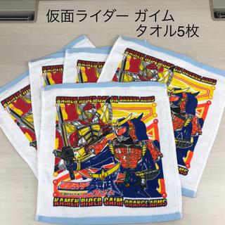 BANDAI - 仮面ライダー 凱武 ガイム ハンドタオル5枚セット