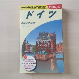 ダイヤモンドシャ(ダイヤモンド社)の地球の歩き方 ドイツ(地図/旅行ガイド)