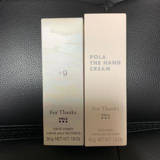 POLA - POLA ハンドクリーム二本セット