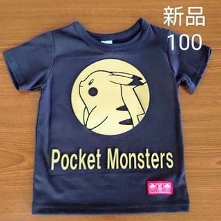ポケモン(ポケモン)の【新品】ポケットモンスター ピカチュウTシャツ 100(Tシャツ/カットソー)