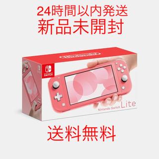 Nintendo Switch - Nintendo Switch Lite 本体 コーラル 新品