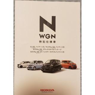 ホンダ(ホンダ)のN-WGN「エヌワゴン」特別仕様車カタログ(カタログ/マニュアル)