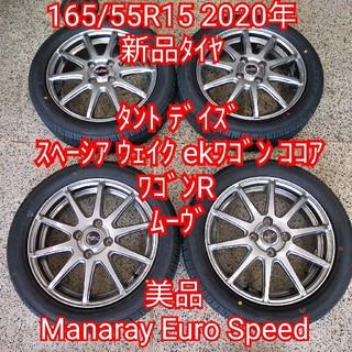 165/55R15 2020年新品タイヤ&EuroSpeed 超美品アルミ