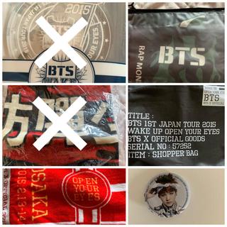 防弾少年団(BTS) - BTS 2015 wake up 缶バッジ ペンライト タオル スローガン