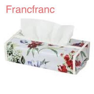 フランフラン(Francfranc)のFrancfranc フランフラン ヴァロア ティッシュボックス(ティッシュボックス)