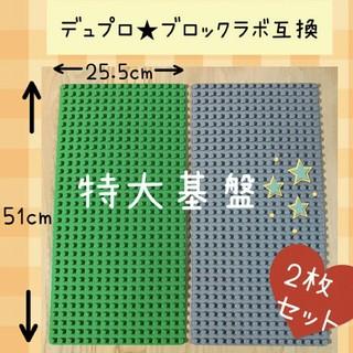 基礎板  ブロック プレート 2枚セット ★  LEGO レゴ デュプロ 互換