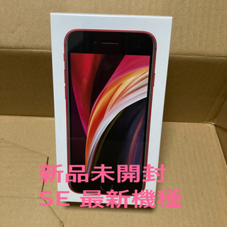 iPhone - 新品 iPhone SE 本体 64GB SIMフリー [MX9U2J/A]
