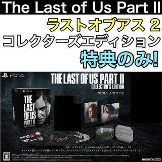 PlayStation4 - ラストオブアス2 コレクターズエディション 特典のみ! PS4 スチールブック