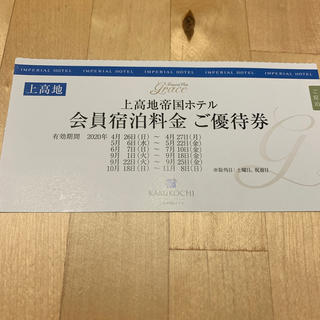 上高地帝国ホテル 優待券(宿泊券)