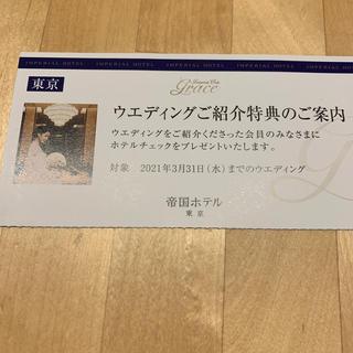 帝国ホテル東京 ウエディング紹介特典(レストラン/食事券)