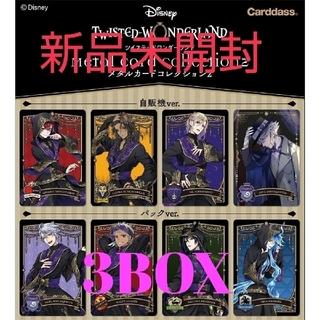 ディズニー(Disney)のまる様専用 ツイステ メタルカード2 新品未開封   3BOX(Box/デッキ/パック)