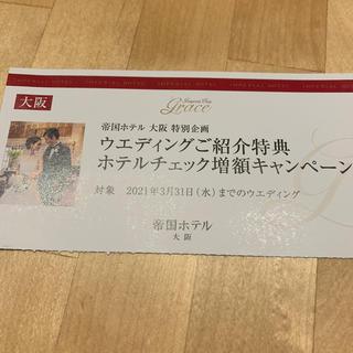 帝国ホテル大阪 ウエディング紹介特典(レストラン/食事券)