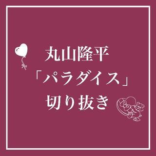 カンジャニエイト(関ジャニ∞)の丸山隆平✧パラダイス 関連記事 切り抜き(アート/エンタメ/ホビー)