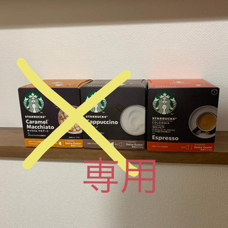 Nestle - ドルチェグスト スターバックス3種 10箱分