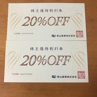 アオヤマ(青山)の青山商事 株主優待割引券20%オフ 2枚 洋服の青山(ショッピング)