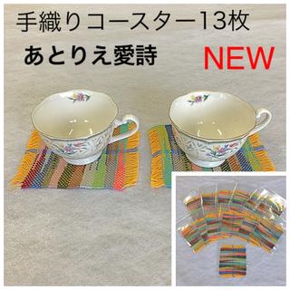 オリジナル(Original)の機織りコースター 13枚 テーブルクロス テーブルセンター(キッチン小物)