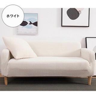 ソファカバー 家具 模様替え ストレッチ 洗濯 リビング  ホワイト(ソファカバー)