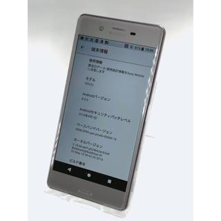 エクスペリア(Xperia)のXperia X Performance SOV33  au スマホ(スマートフォン本体)