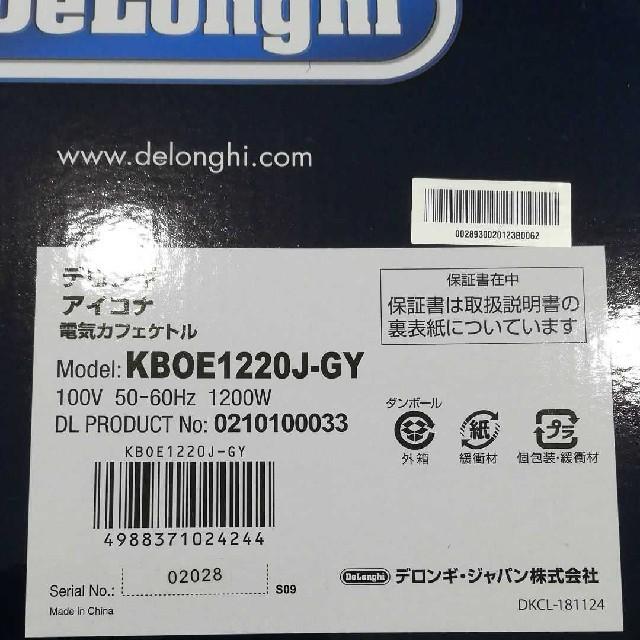 DeLonghi(デロンギ)のデロンギ 電気カフェケトル スマホ/家電/カメラの生活家電(電気ケトル)の商品写真