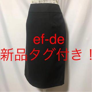 エフデ(ef-de)の★ef-de/エフデ★新品タグ付き★タイトスカート9(M)(ひざ丈スカート)
