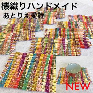 オリジナル(Original)の機織りコースター 10枚 テーブルクロス テーブルセンター(キッチン小物)
