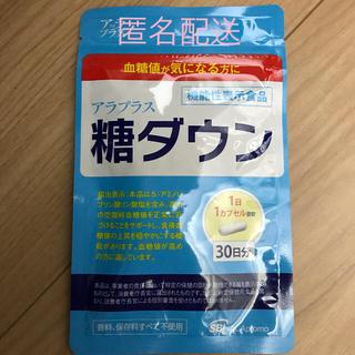 アラプラス 糖ダウン 1袋 新品未開封