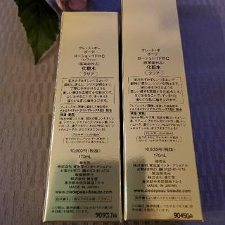 クレ・ド・ポー ボーテ - 【新品】クレドポーボーテ ローションイドロc化粧水 本体+レフィルセット