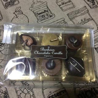 フランフラン(Francfranc)のfranc franc  キャンドルチョコレート型(キャンドル)