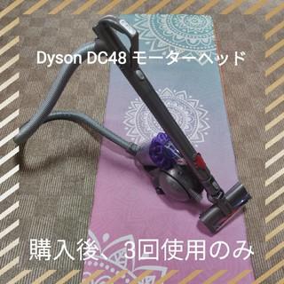 Dyson - ダイソンDC48 (サテンパープル) 使用3回のみ超美品