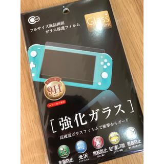 Switch lite ガラスフィルム(家庭用ゲーム機本体)