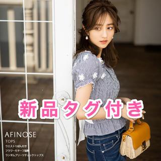tocco - 新品タグ付き☆ ウエストりぼん付きランダムプリーツチェックトップス