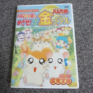 とっとこハム太郎 DVD 初回特典付き