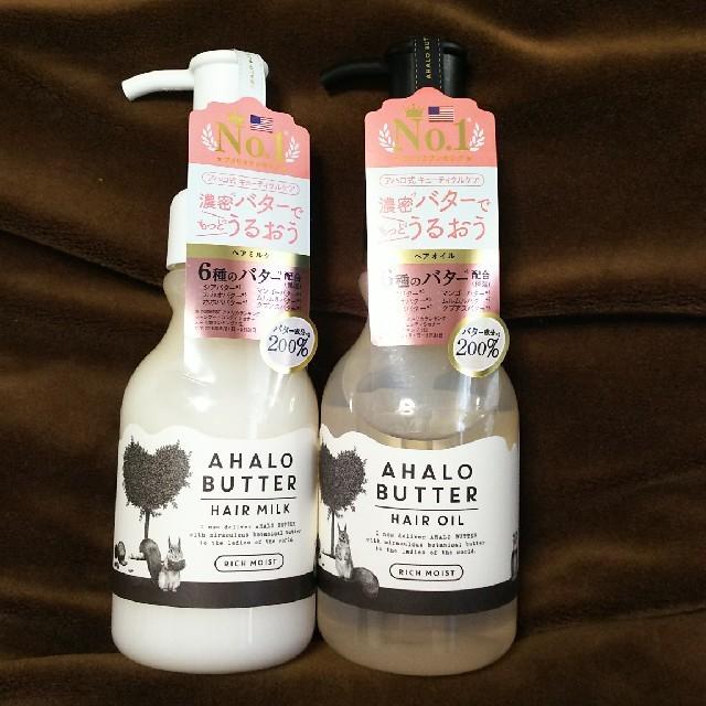Ahalo Butter(アハロバター)のアハロバターリッチモイスト ヘアミルク  &  ヘアオイル コスメ/美容のヘアケア/スタイリング(ヘアケア)の商品写真