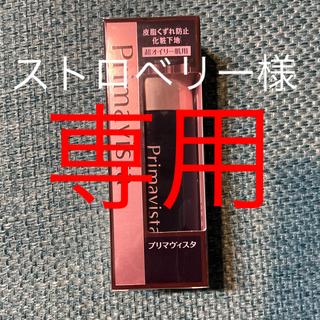 SOFINA - プリマヴィスタ 皮脂くずれ防止 化粧下地 超オイリー肌用 ブラックプリマ(25m