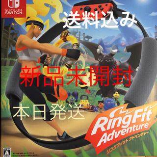 ニンテンドースイッチ(Nintendo Switch)のリングフィット アドベンチャーNintendo Switch 新品未開封(家庭用ゲームソフト)
