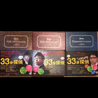 キンキキッズ(KinKi Kids)の33分探偵 DVD-BOX (上・下・R)3ボックスまとめ売り(TVドラマ)
