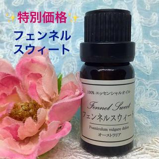 ✨特別価格✨ ❤️フェンネルスウィート❤️高品質セラピーグレード精油❤️
