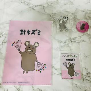 コウダンシャ(講談社)のきのう何食べた?展  針ネズミ スペシャルグッズセット(TVドラマ)