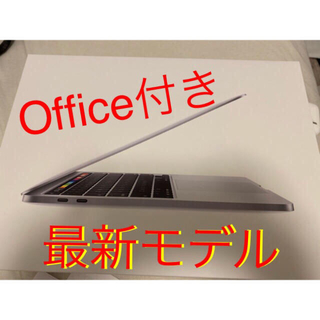 Apple - MacBook pro 2020 13インチ  Office付き