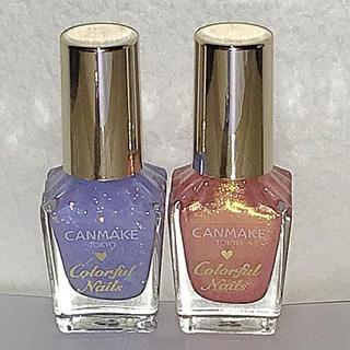 キャンメイク(CANMAKE)の限定色2本セット 新品 キャンメイク カラフルネイルズN40 N41ネイルカラー(アイケア/アイクリーム)