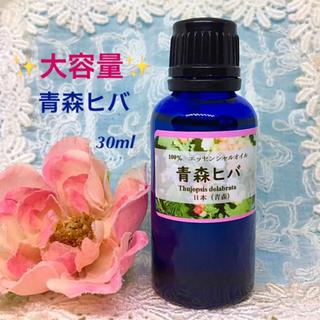 ✨特別価格✨❤️青森 ヒバ❤️大容量 30ml❤️高品質セラピーグレード精油❤️