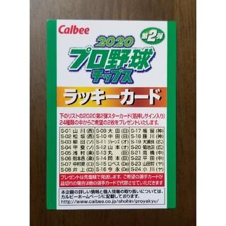 カルビー - 2020.プロ野球チップス