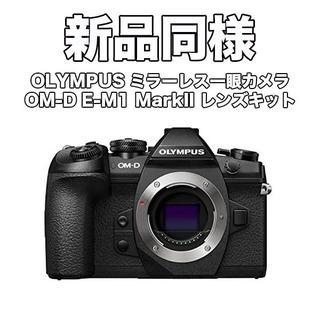 OLYMPUS - 【新品同様】【送料込み】オリンパス OM-D E-M1 MarkII レンズ