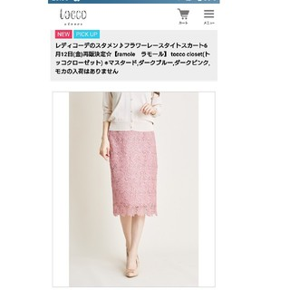 tocco - 【トッコクローゼット】フラワーレースタイトスカート
