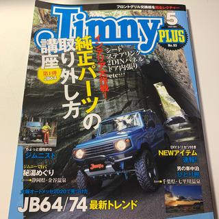 Jimny PLUS (ジムニー・プラス) 2020年 05月号(車/バイク)