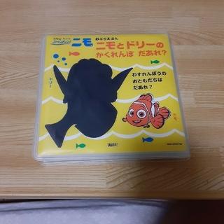 コウダンシャ(講談社)のお風呂絵本*ニモとドリー(お風呂のおもちゃ)