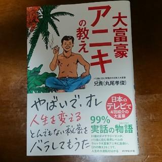 ダイヤモンドシャ(ダイヤモンド社)の大富豪アニキの教え  丸尾孝俊(ビジネス/経済)
