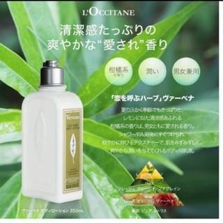 ロクシタン(L'OCCITANE)の新品未使用☆ロクシタン(L'OCCITANE) ヴァーベナ ボディローション(ボディローション/ミルク)